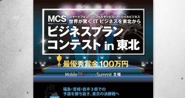 イベント用ポスター<br />「MCS 東北復興ビジネスプランコンテスト」