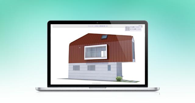 オブジェクトVR<br />「N社建築設計例」