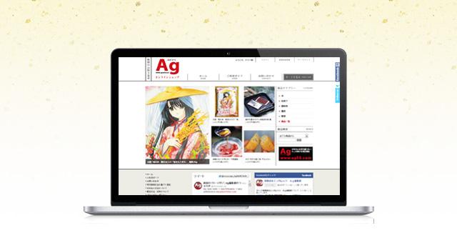ウェブサイト<br />「AGオンラインショップ」