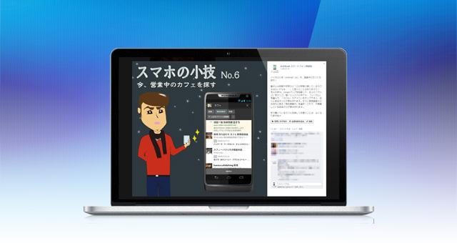 SNS運用支援・代行<br />「SoftBank スマートフォン情報局」