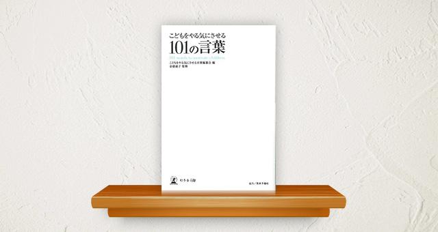 書籍<br />「こどもをやる気にさせる101の言葉」