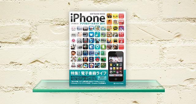 ムック<br/>「iPhone これは使える!アプリ&ツールガイド 2011」