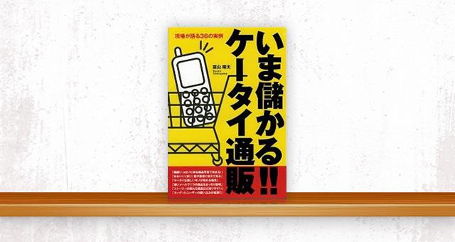 書籍<br />「いま儲かるケータイ通販!!」