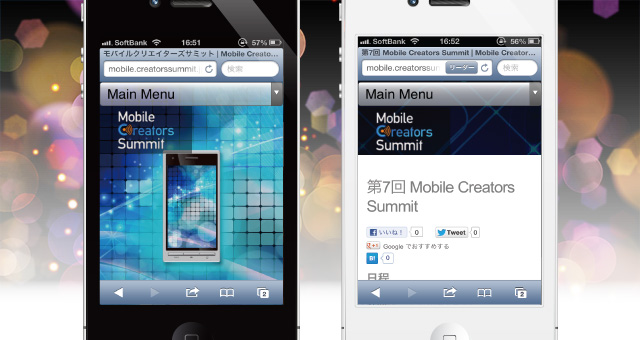 ウェブサイト<br />「Mobile Creators Summit」