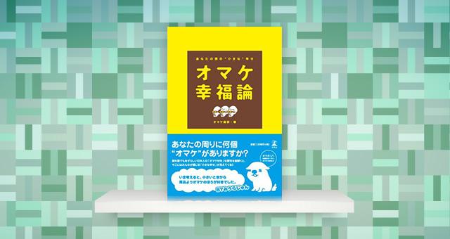 """書籍「オマケ幸福論~あなたの傍の""""小さな""""幸せ~」"""