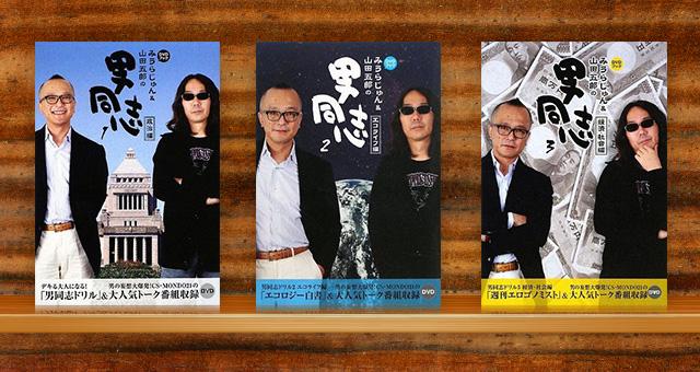 DVDブック<br />「みうらじゅん&山田五郎の男同志」