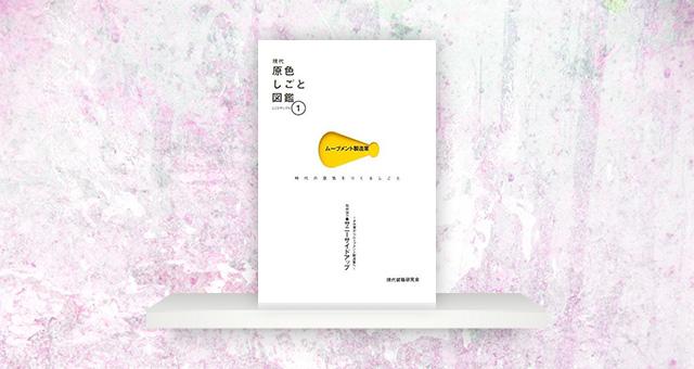 書籍<br />「現代原色しごと図鑑①」