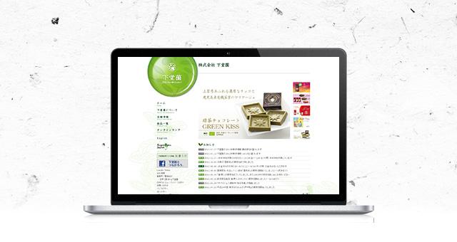 ウェブサイト<br />「株式会社 下堂薗」
