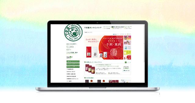 ウェブサイト<br />「下堂薗オンラインストア」