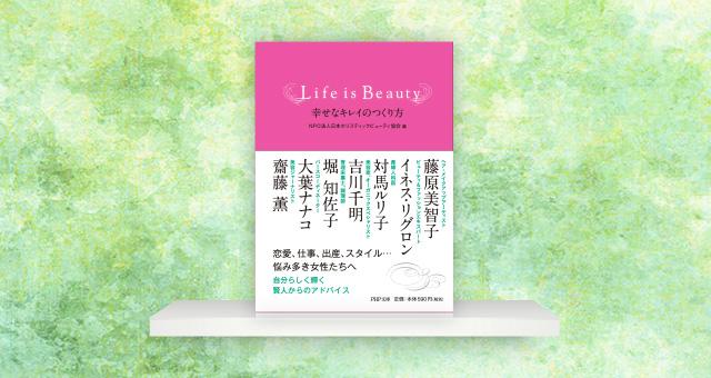 書籍<br />「Life is Beauty  – 幸せなキレイのつくり方 -」
