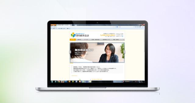 ウェブサイト<br />「望月経営会計事務所」