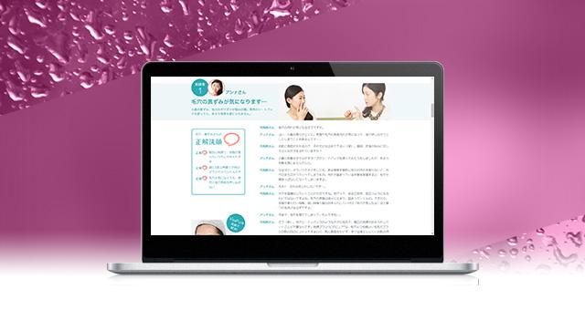 ウェブサイト<br />「Pihlips Beauty ユーザーレポート」