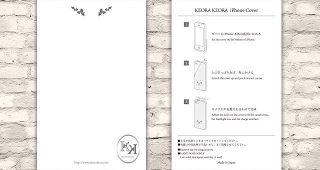 商品パッケージほか<br />「KEORA KEORA」