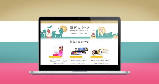 自社運営サイト:<br />「新宿スイーツ」