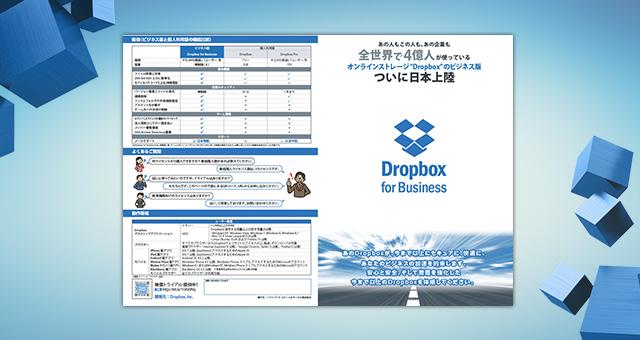 パンフレット<br />「Dropbox for Business」