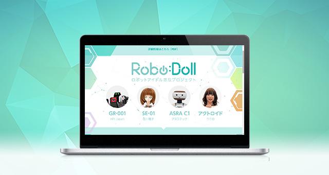 ロゴ・サイト制作<br />「ロボドル &#8211; ロボットアイドル普及プロジェクト -」