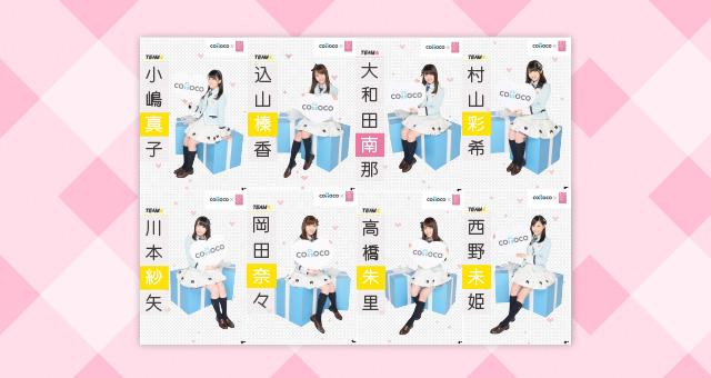 ステッカー/ポスター<br />「AKB48 cotoco選抜」