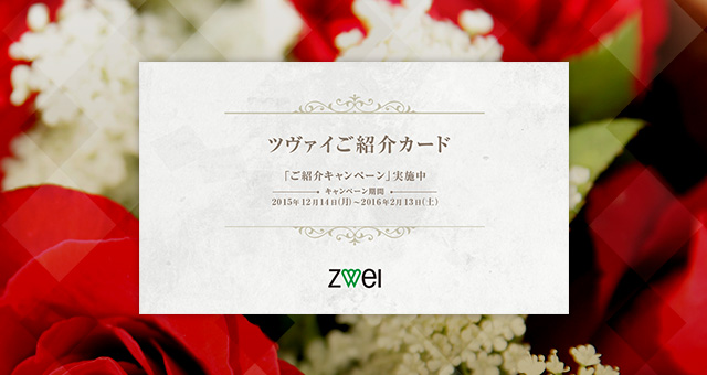 パンフレット/カタログ<br />ZWEI「ツヴァイご紹介カード」