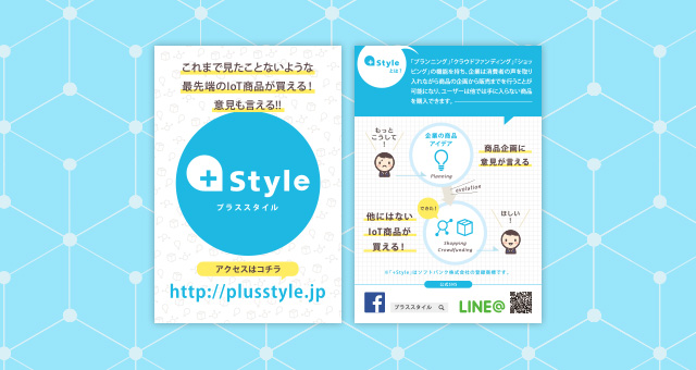 A6フライヤー<br />「+Style」