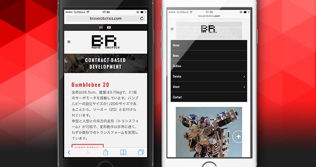ウェブサイト<br />「株式会社ブレイブロボティクス」リニューアル
