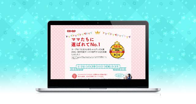 ウェブサイト<br />日本生活協同組合連合会様キャンペーンページ
