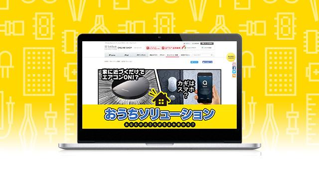 ウェブサイト<br />「おうちソリューション」リニューアル