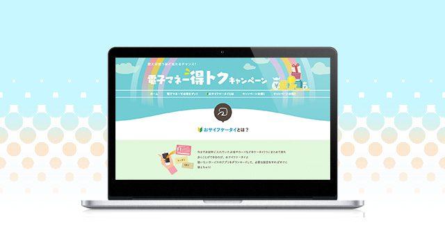 ウェブサイト<br />電子マネー得とくキャンペーン