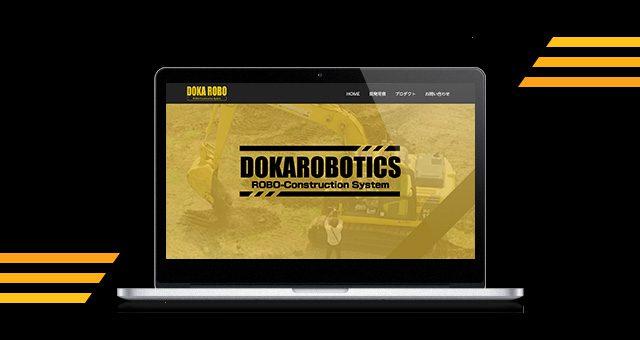 ウェブサイト<br />「ドカロボティクス」