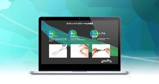 ウェブサイト<br />「Power Leaf」