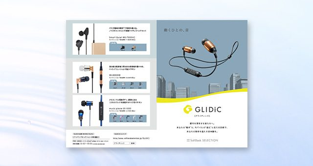 A5フライヤー<br />「GLIDiC」