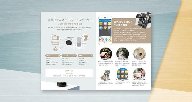 ウェブサイト/A5フライヤー<br />「家電リモコン」