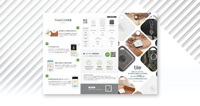 ウェブサイト及びA4リーフレット<br />「Tile」