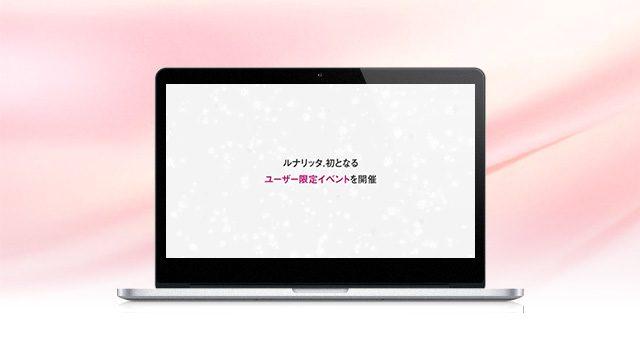 映像制作<br />「体験できるルナリッタ!」<br />イベント動画