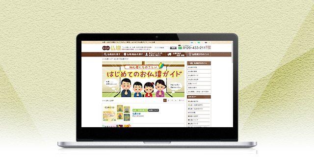 ウェブサイト<br />「はじめての葬儀ガイド」「はじめてのお仏壇ガイド」「はじめてのお墓ガイド」