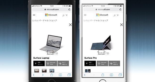 オブジェクトVR<br />「Surface バーチャル ショップ」