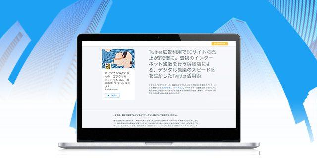 ライティング<br />「ビジネス活用事例 Twitter for Business」