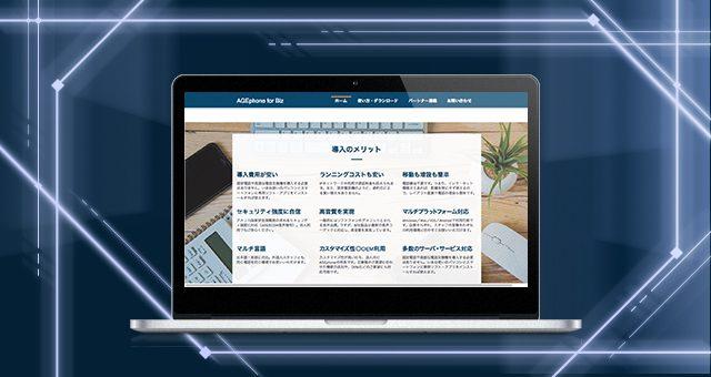 ウェブサイト<br />「法人向けAGEphoneシリーズ」リニューアル