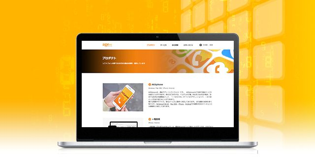 ウェブサイト<br />「株式会社ageet」リニューアル