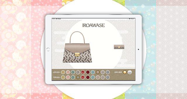 ウェブアプリ<br />「IROAWASE」