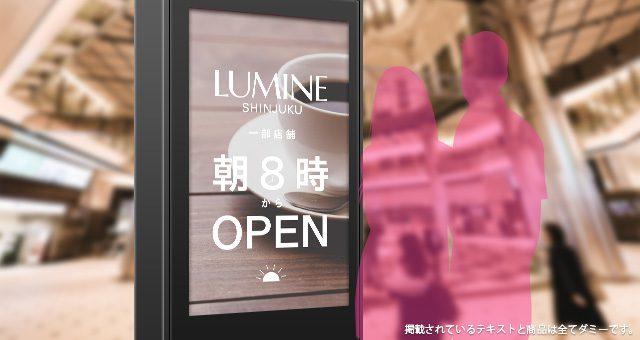 デジタルサイネージ<br />「ルミネ新宿」