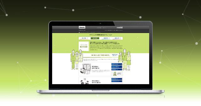 ウェブサイト<br />「パナソニックの働き方改革」