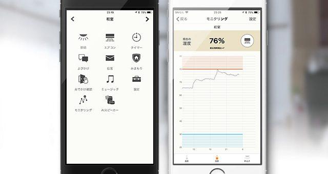 UIUXデザイン<br />アプリ「MF light」