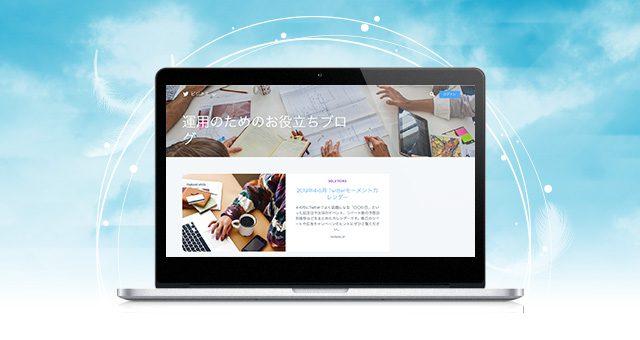 ライティング<br />「運用のためのお役立ちブログ/Twitter for Business」