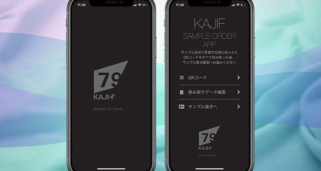 iOSアプリ<br />「KAJIF Sample Order App」