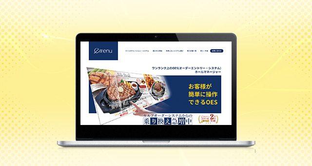 ウェブサイト<br />「e-menu」