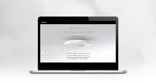 法人向けサービス<br />ウェブ管理画面<br />「マルチファンクションライト みまもりサービス」