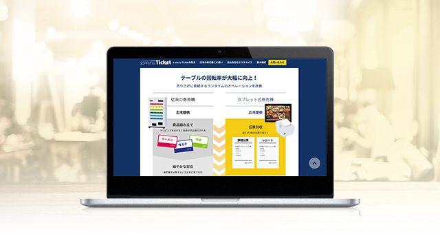 ウェブサイト<br />「e-menu Ticket」