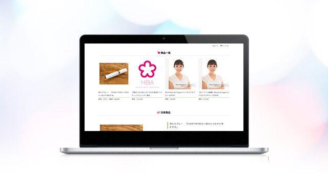 ウェブサイト<br />「HBA会員サイト」リニューアル