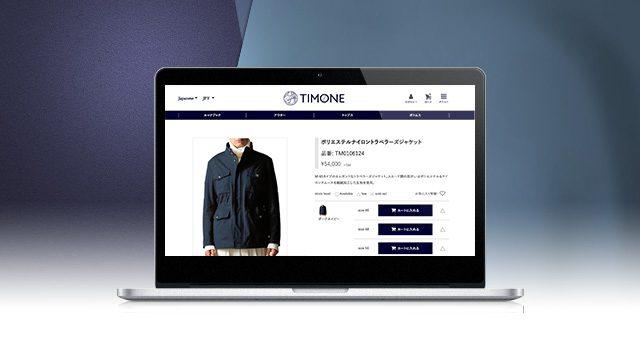 ウェブサイト<br />「TIMONE」リニューアル