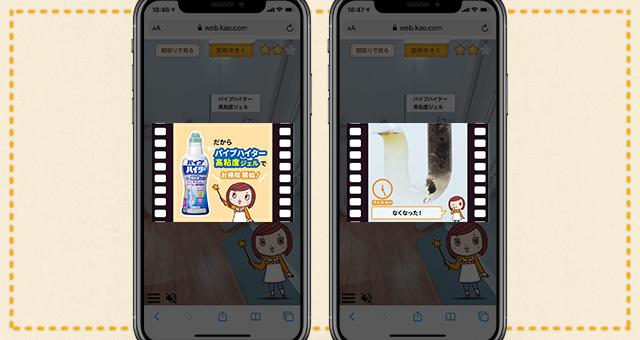 ウェブサイト<br />「コメリ おうちまるごとVR supported by kao」